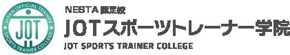 NESTA認定校 JOTスポーツトレーナー学院|大阪のスポーツトレーナー・パーソナルトレーナー専門学校・養成スクール